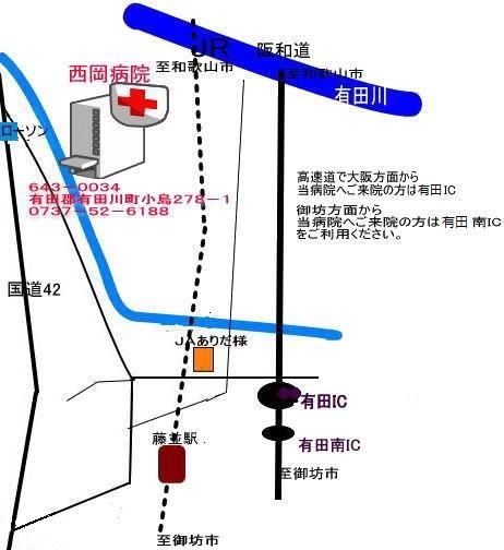 西岡 病院 和歌山