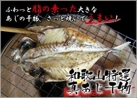 ふわっと脂の乗った大きなあじの干物、さっと焼いてうまい! 和歌山特選真あじ干物
