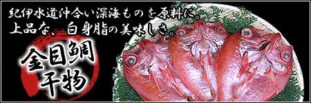 紀伊水道沖合深海ものを原料に。上品な、白身脂の美味しさ。金目鯛干物
